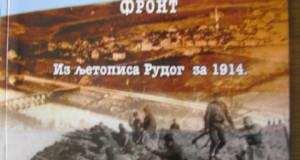 Ново свједочанство о историји Рудог