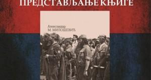 """Промоција књиге """"Српска прича"""" мајора Александра Милошевића"""