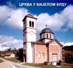 Crkva u Bijelom Brdu