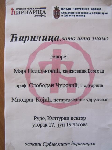 cirilica