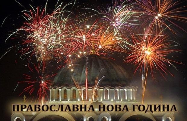 pravoslavna-nova-godina