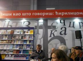sajam_knjiga
