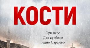 """Промоција романа """"Кости"""" аутора Ненада Милкића"""